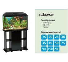 Аквариум Ширма 15-200л (Комплект)